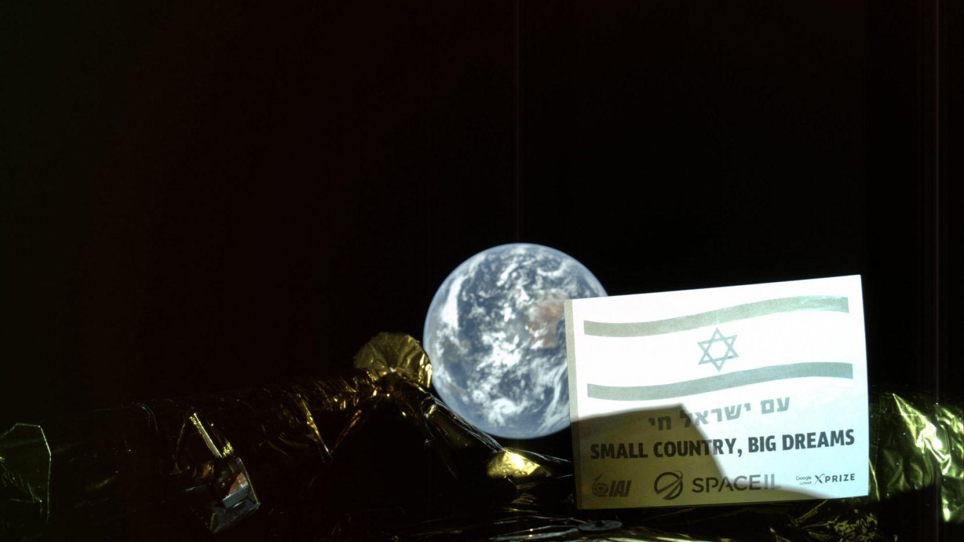 Израел каца на Луната до броени дни