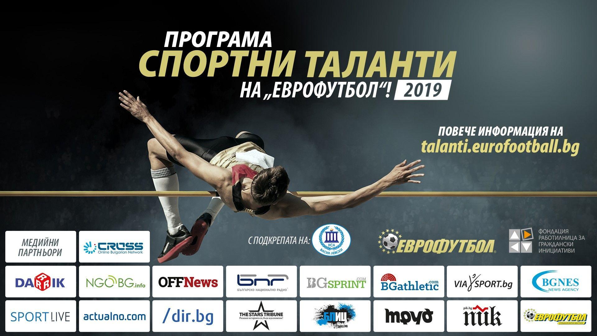 """Близо 350 000 лв. е търсената сума в 8-ото издание на """"Спортни таланти"""""""