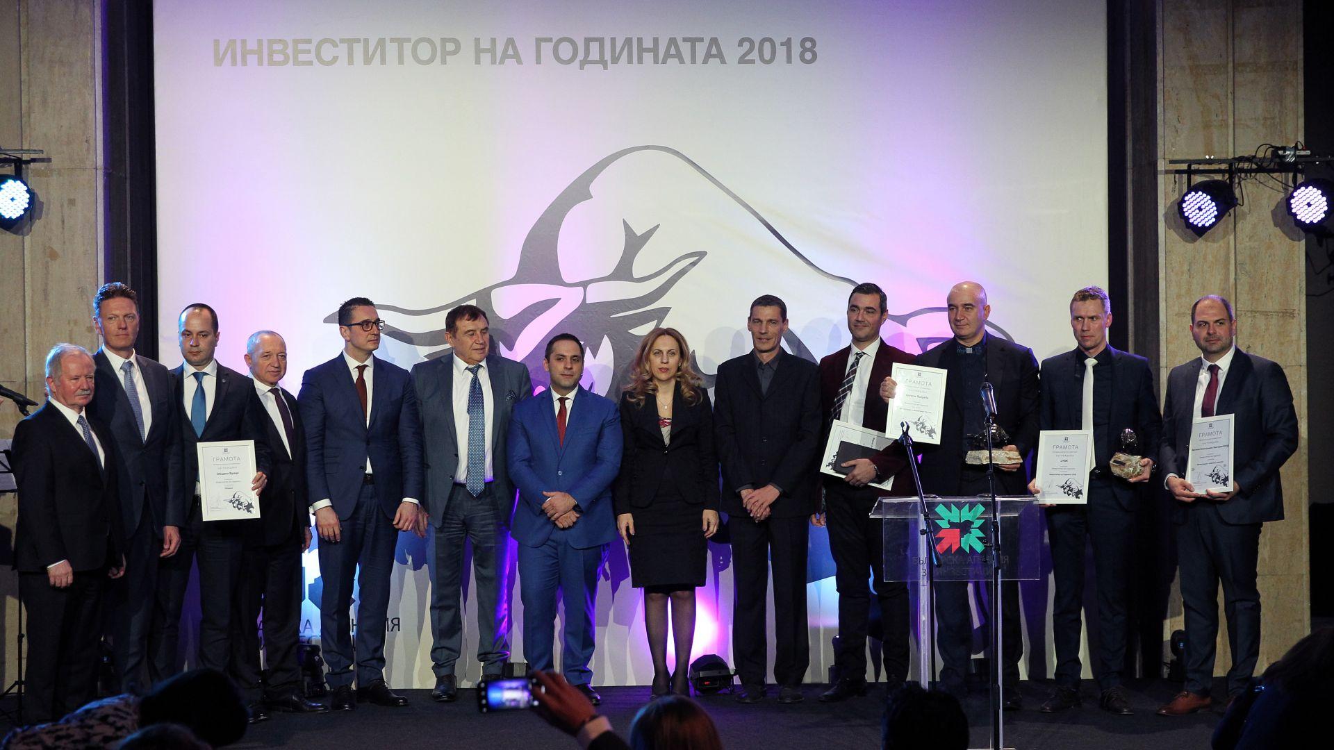 БАИ обяви най-добрите инвеститори за 2018 г. (снимки)