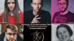"""10 години Награда за полет в изкуството """"Стоян Камбарев""""!"""