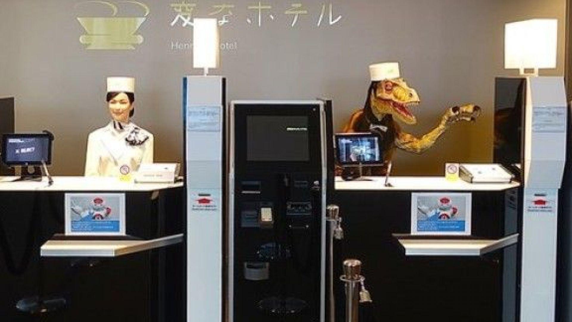 Първият напълно роботизиран хотел се провали
