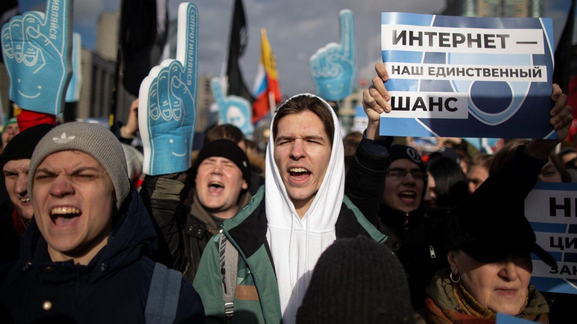 Хиляди протестираха в Русия срещу проектозакон за независим от чуждестранни сървъри интернет
