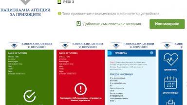 НАП пусна мобилно приложение за неплащане на данъци