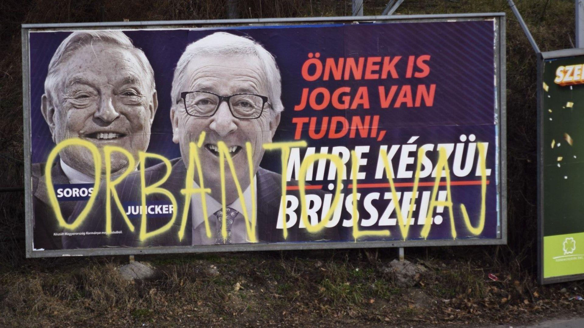 """Преговорите между Вебер и Орбан се провалиха: """"Проблемите не са решени"""""""