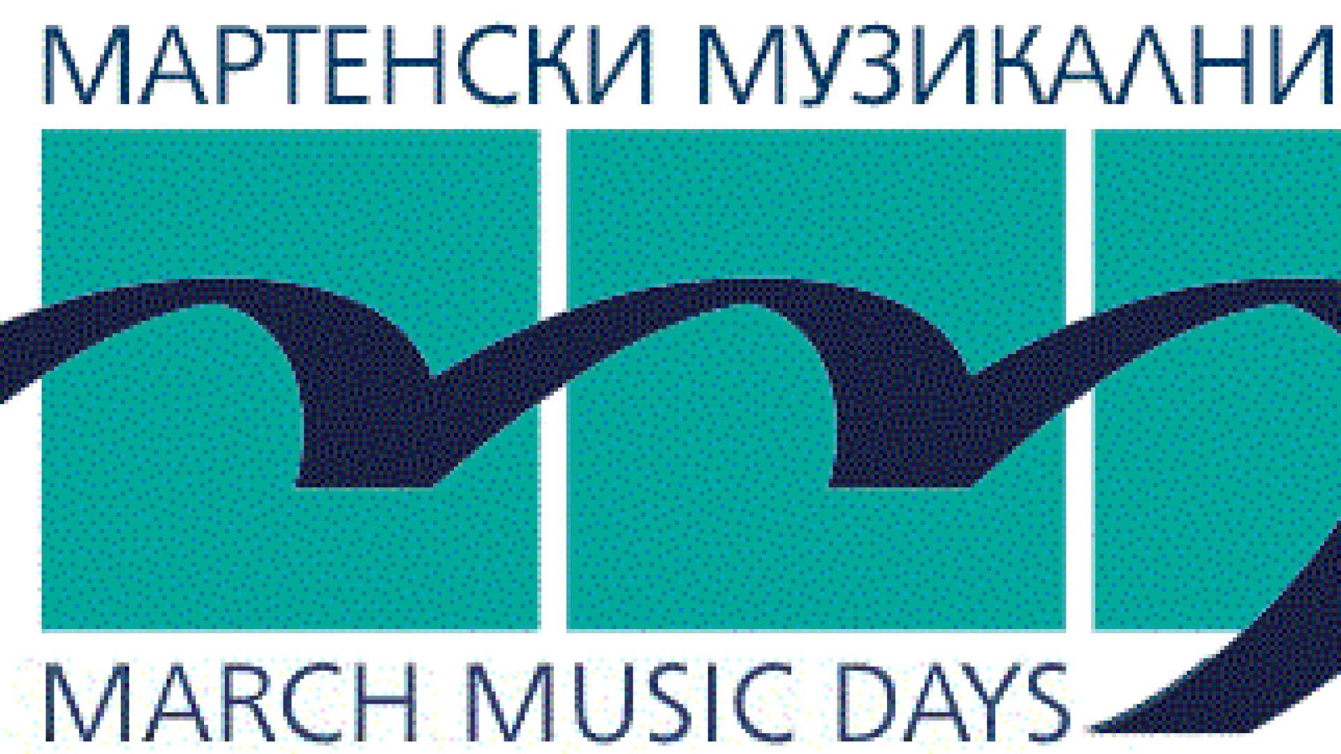 Международният фестивал Мартенски музикални дни, който трябваше да се състои