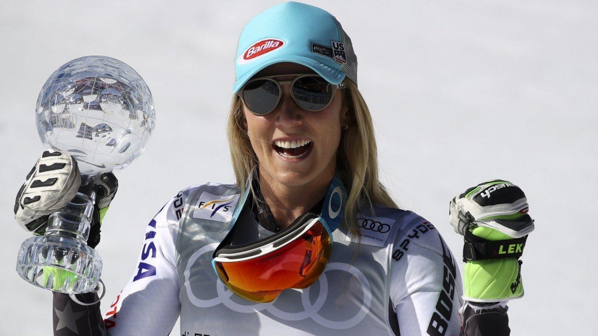 Изумителната Шифрин изравни рекорд на Стенмарк