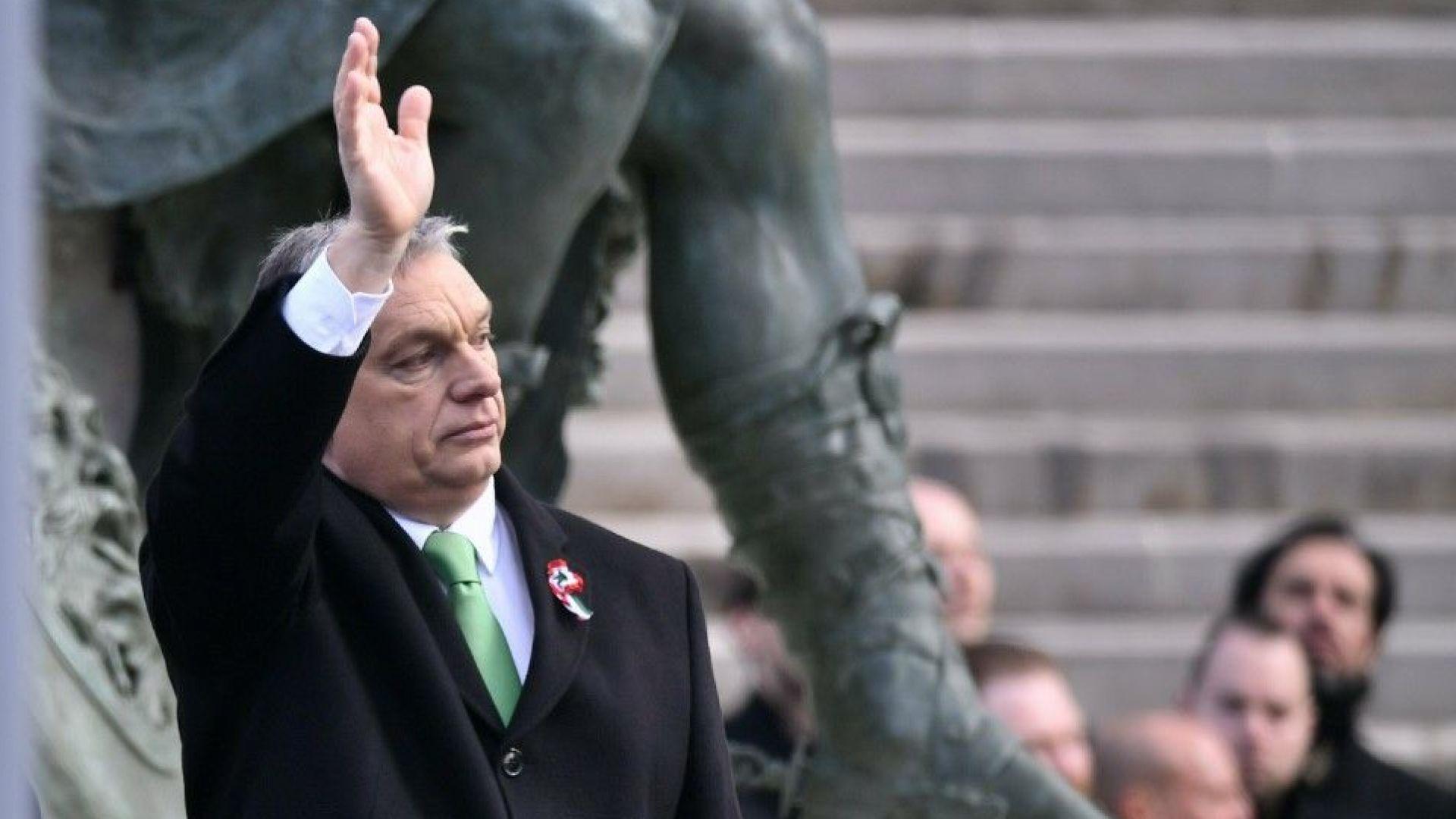 Премиерът на Унгария Виктор Орбан постави условията, при които неговата