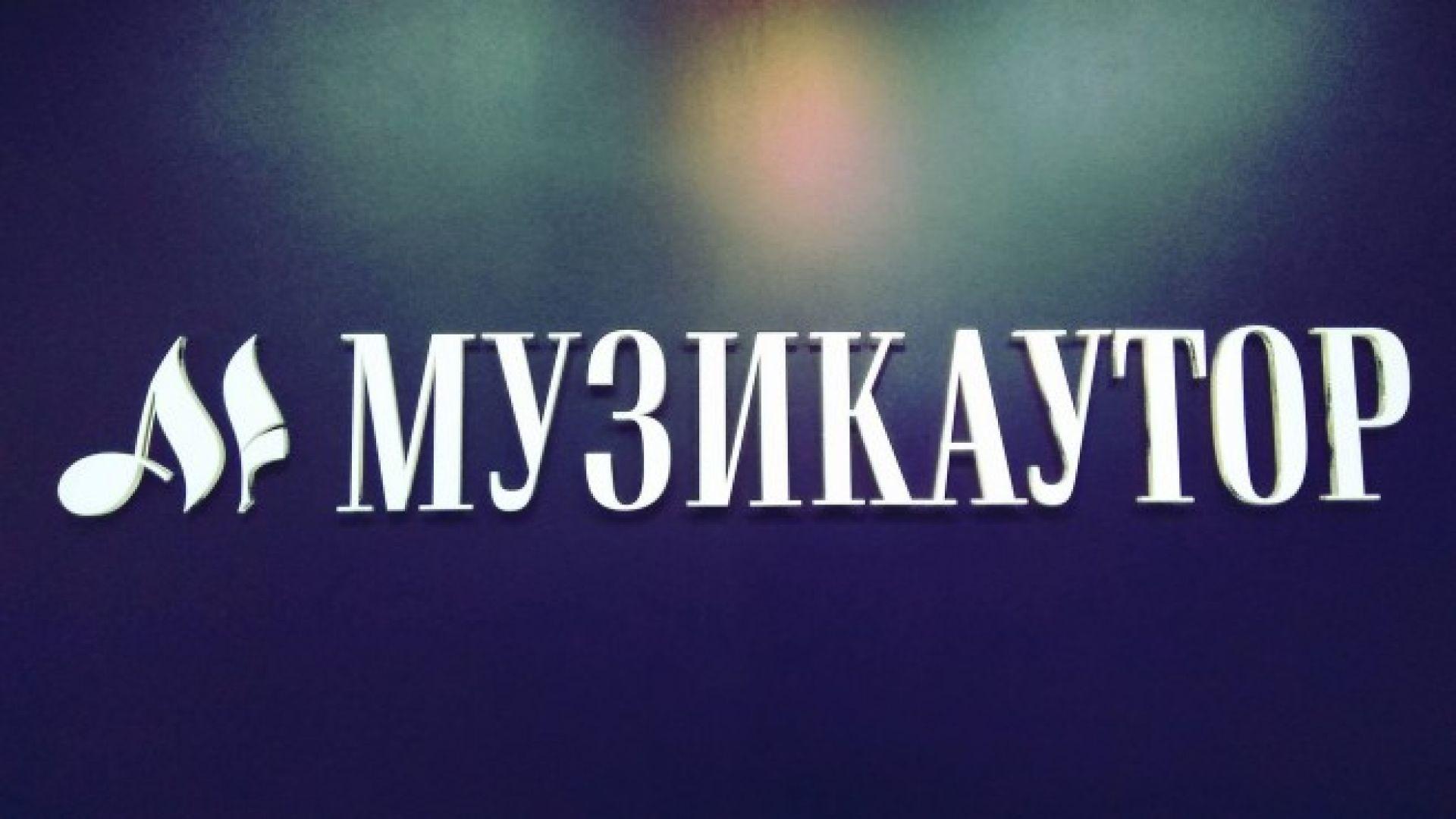 Музикаутор подаде жалба до Европейската комисия за несъответствие на българското