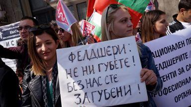 И фелдшерите излязоха на протест пред Министерство на здравеопазването