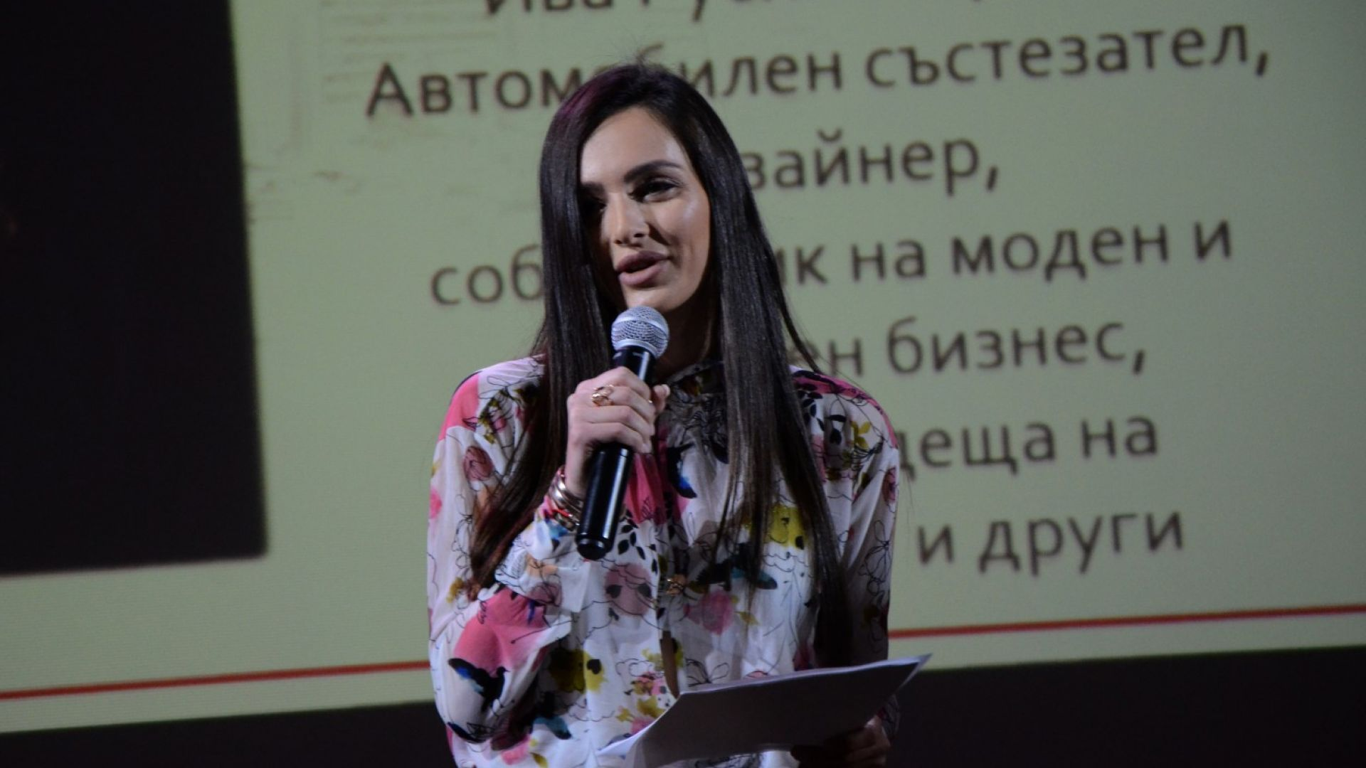 Егоистът с розови очила Ива Русинова: Ускорявайте, без да се замисляте