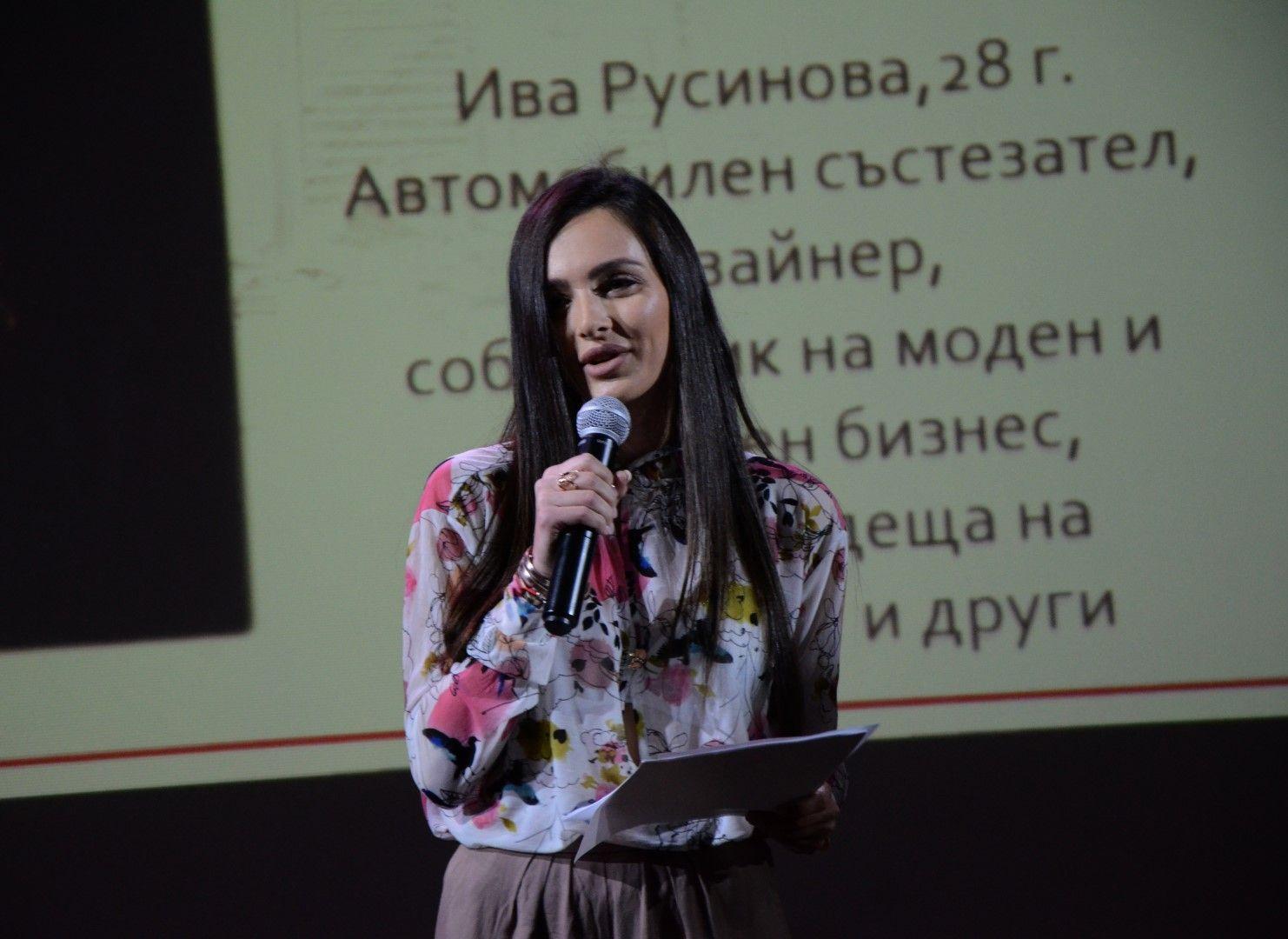 Ива Русинова