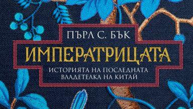"""Излезе """"Императрицата"""" - историята на една от най-влиятелните жени в световната история"""