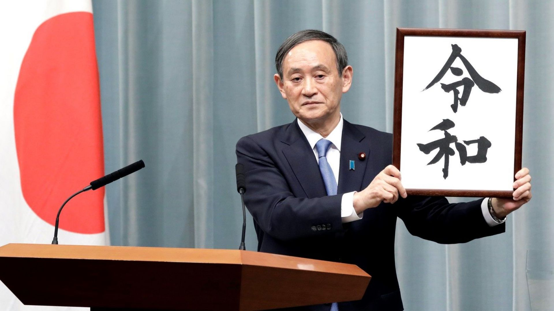 Япония навлиза в нова императорска ера