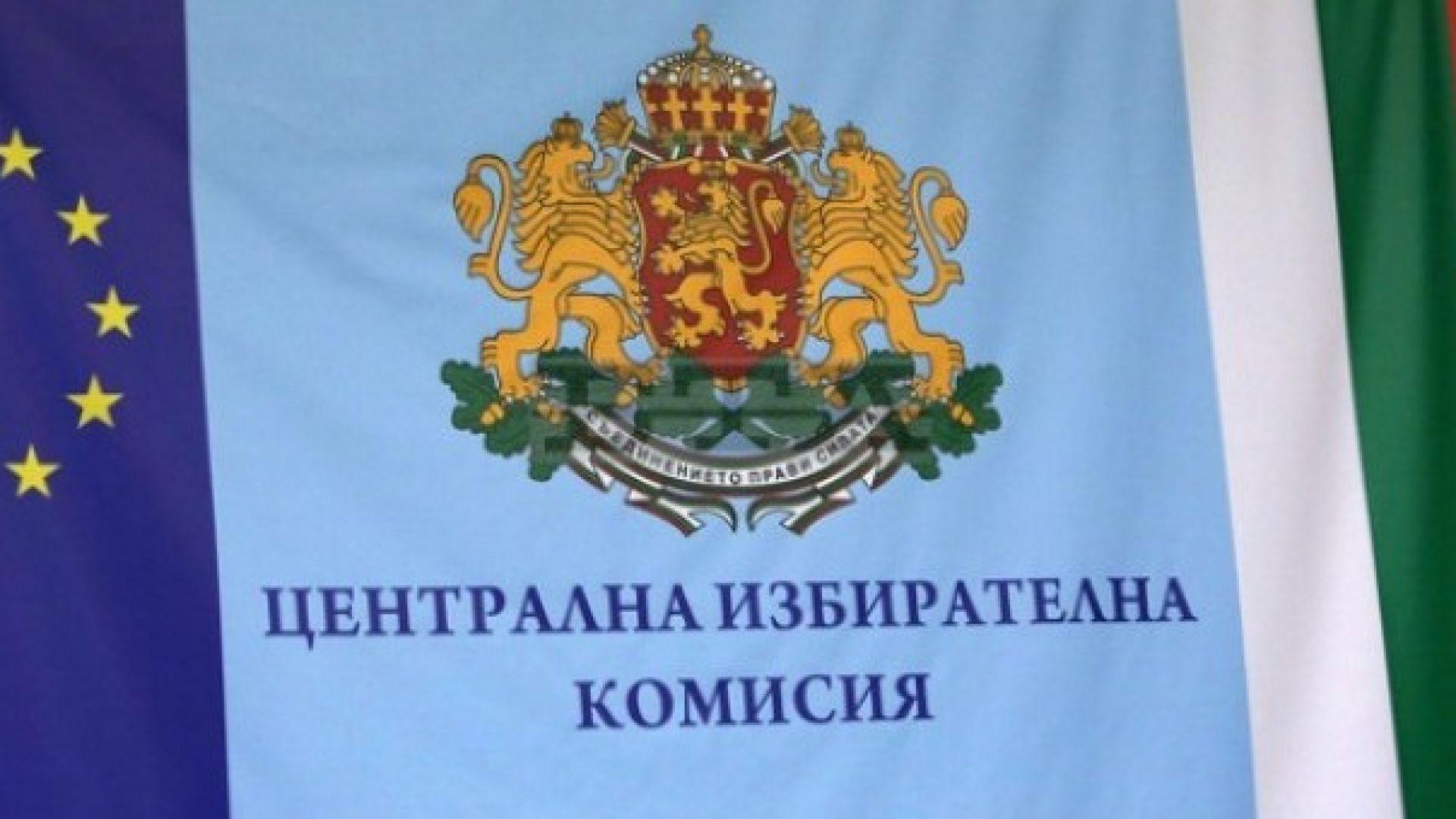 ЦИК: Регистрацията на партии и коалиции ще започне на 5 април