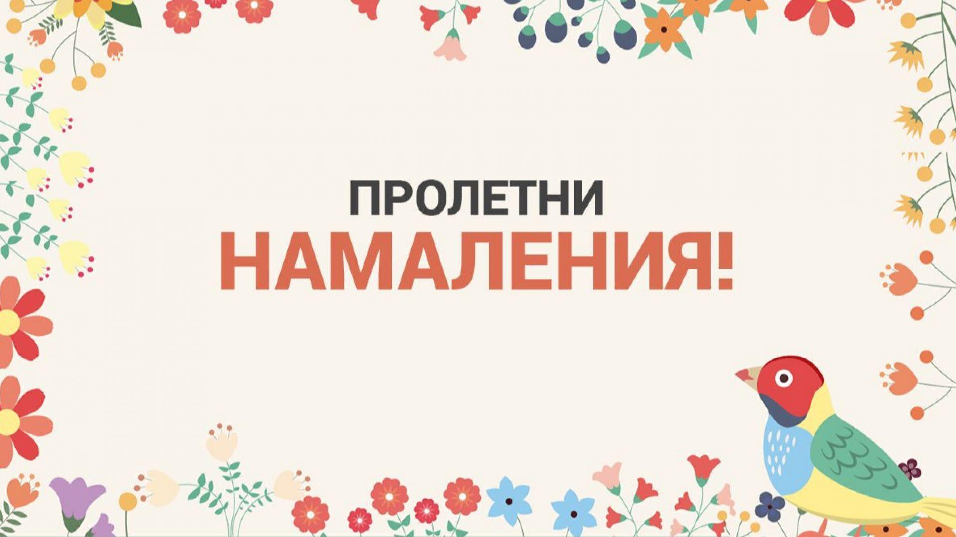 Кредитна компания MiniZaem.bg стартира Великденска промоционална кампания с големи отстъпки