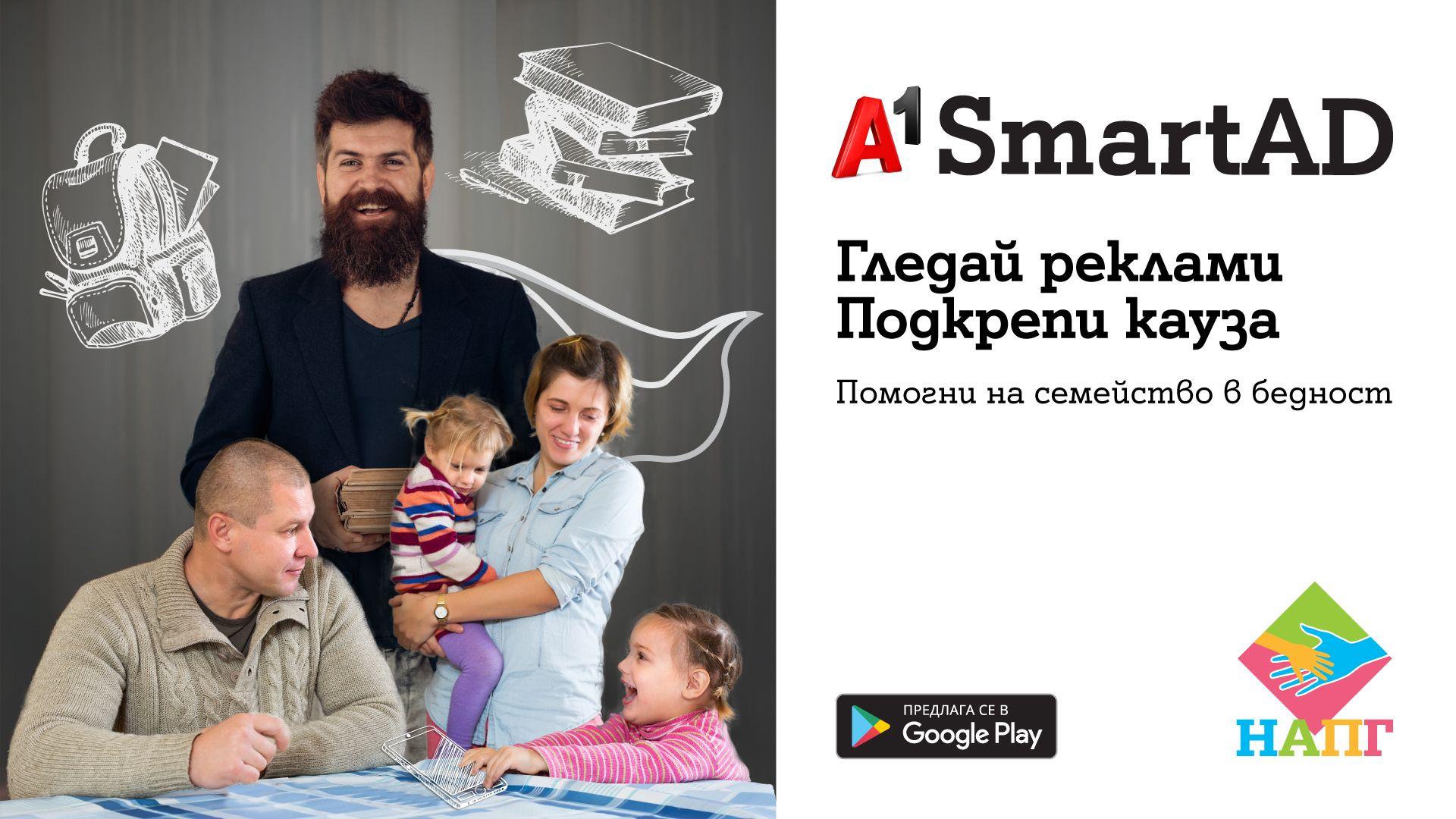 А1 стартира за първи път в световен мащаб иновативното смарт приложение за рекламно съдържание A1 SmartAD
