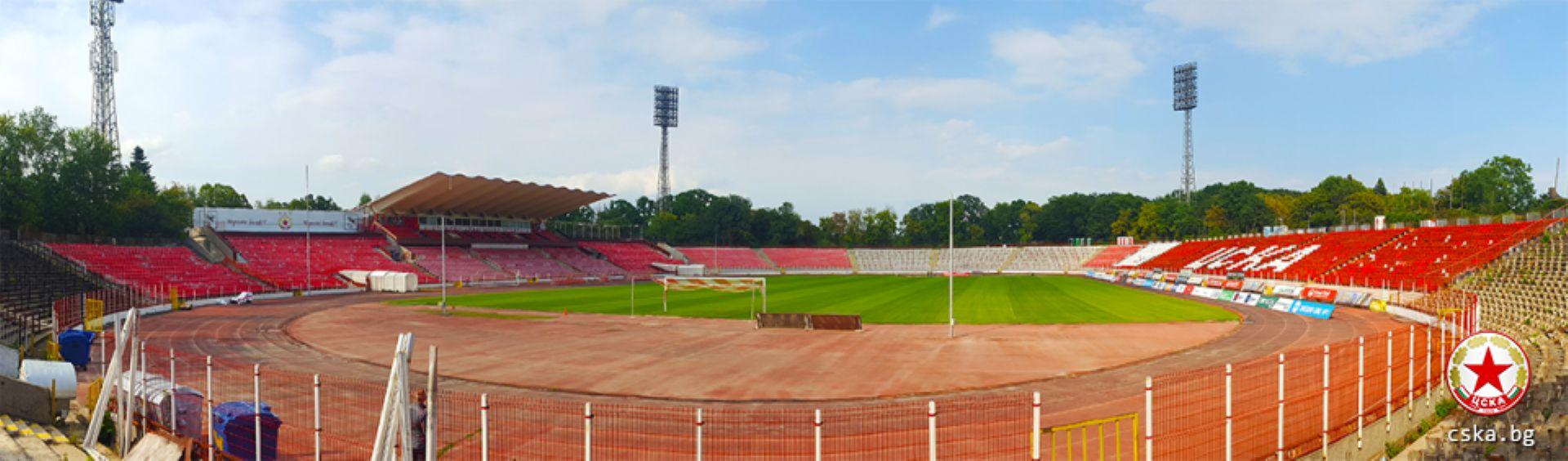 Стадионът на ЦСКА в момента