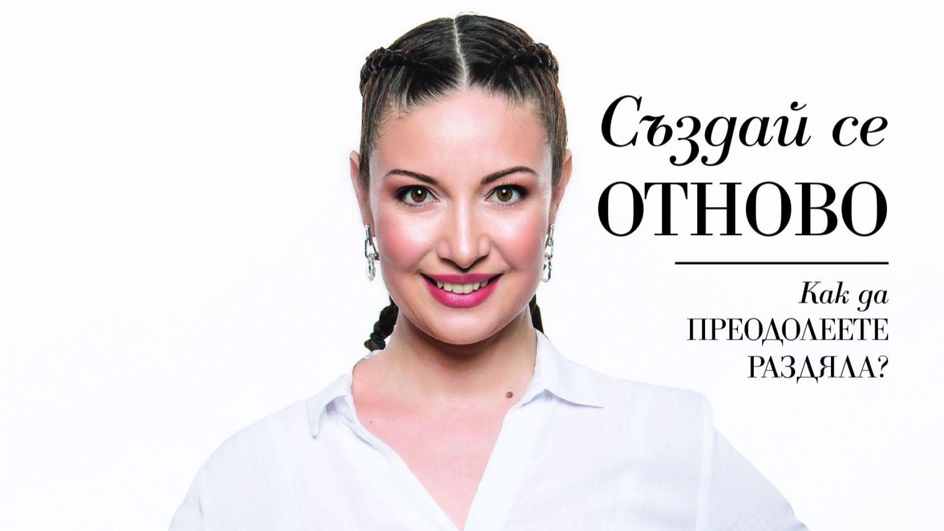 Вихра Петрова съветва в новата си книга как да преодолеем раздялата
