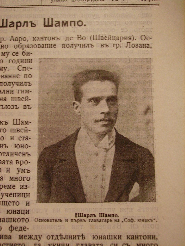 Българското участие - с швейцареца Шарл Шампо