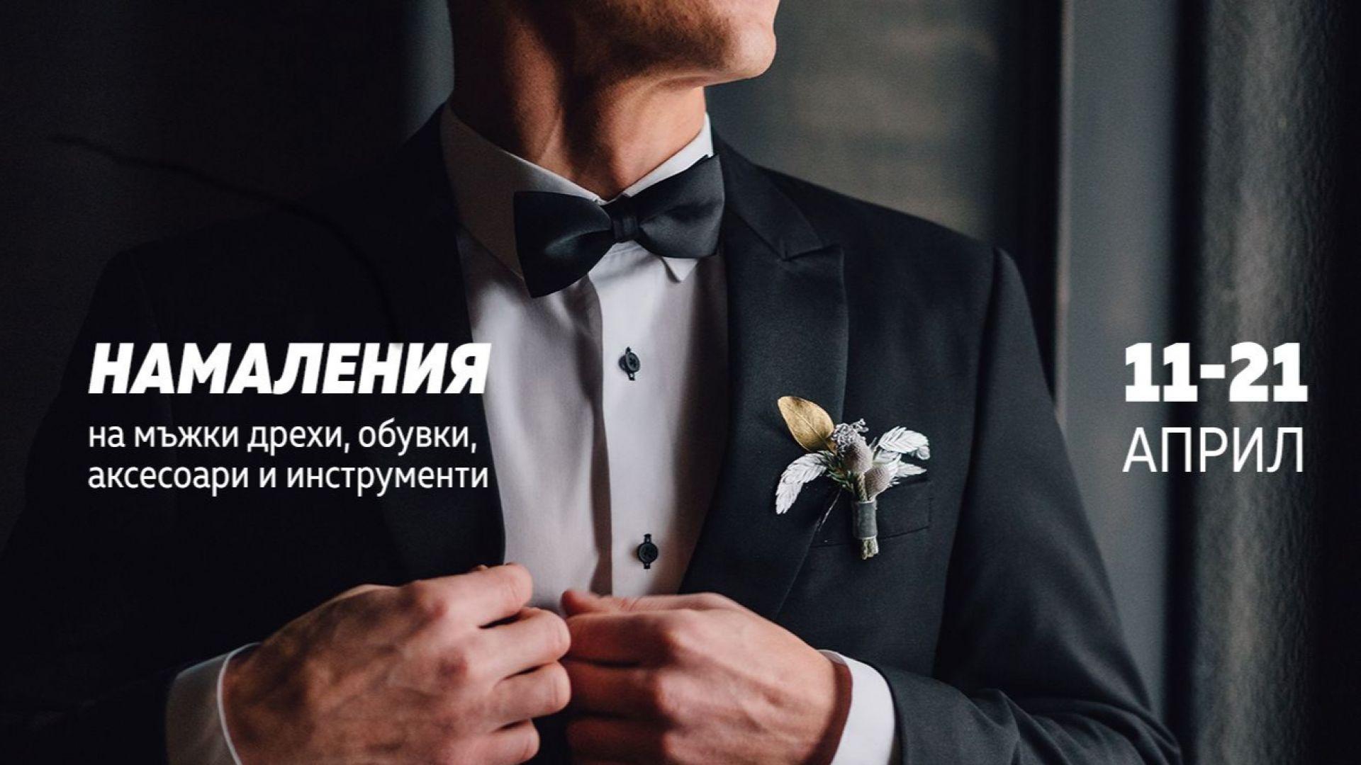 """След """"Женския месец"""" настъпи и """"Време за мъже"""""""