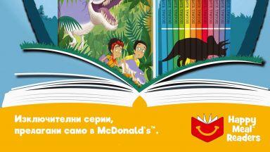 Буквите оживяват с Детското меню в Макдоналдс