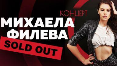 Концертът на Михаела Филева в Зала 1 на НДК е напълно разпродаден