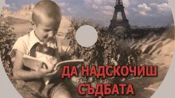 """""""Да надскочиш съдбата"""" - документален филм за проф. Минко Балкански"""