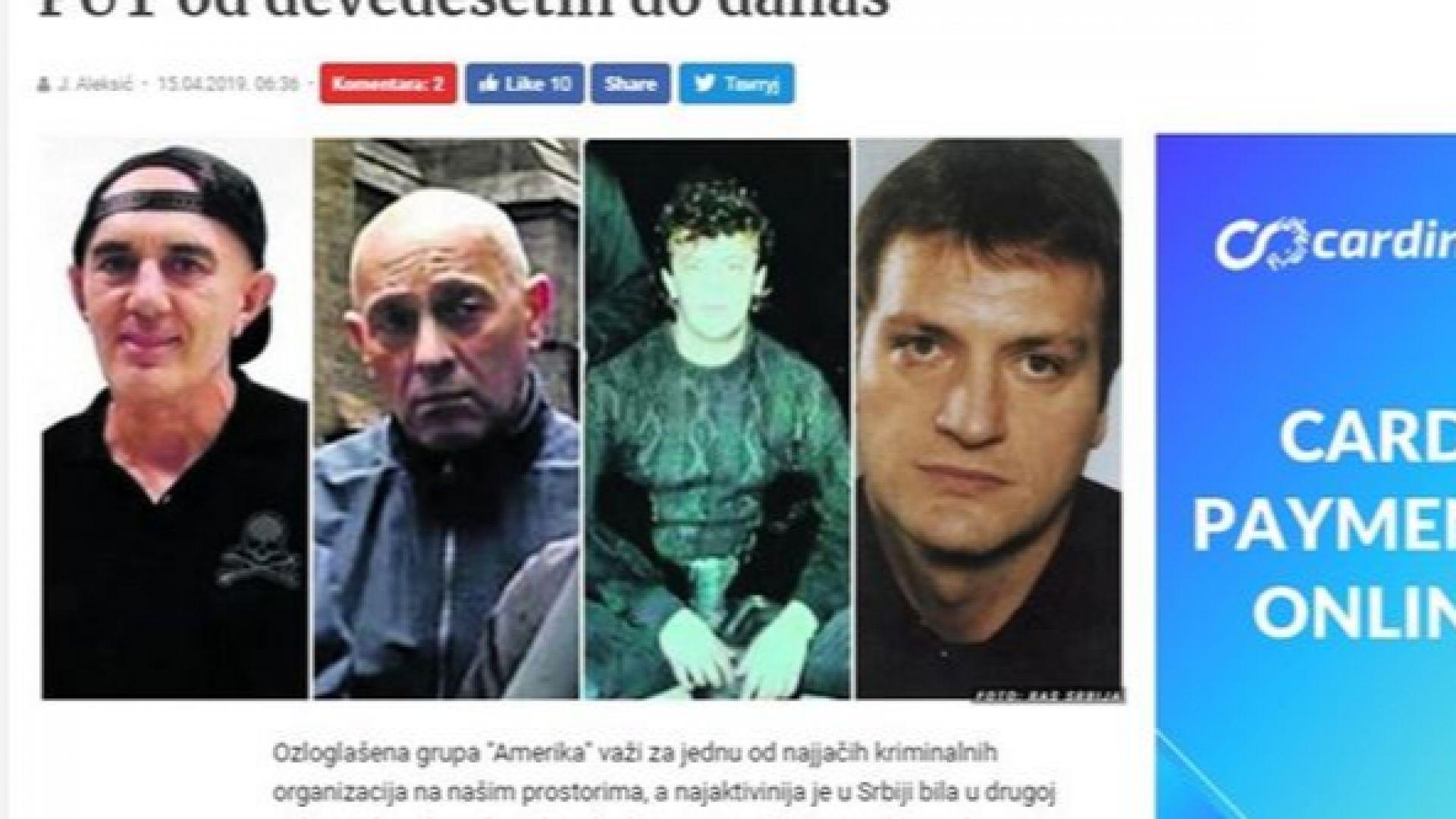 Петима членове на една от най-големите престъпни групи, които се