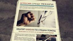 Лекарският съюз пусна клип срещу насилието над медици