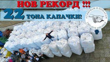 22 тона е резултатът от голямото събиране на капачки във Варна