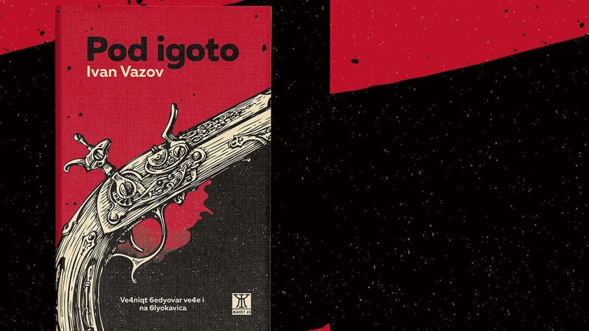 """Pod igoto"" влиза в учебника по литература"