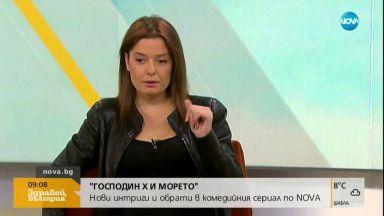 Алекс Сърчаджиева претърпя инцидент на път за интервю