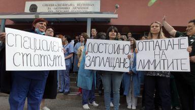 """Протестиращи медици блокираха бул. """"Иван Гешов"""" в София"""