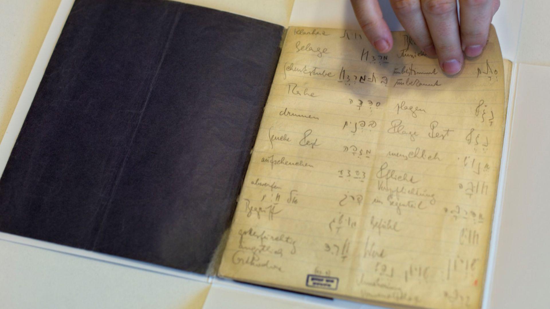 Снимка: Бележници на Франц Кафка бяха върнати от Швейцария на  Израел