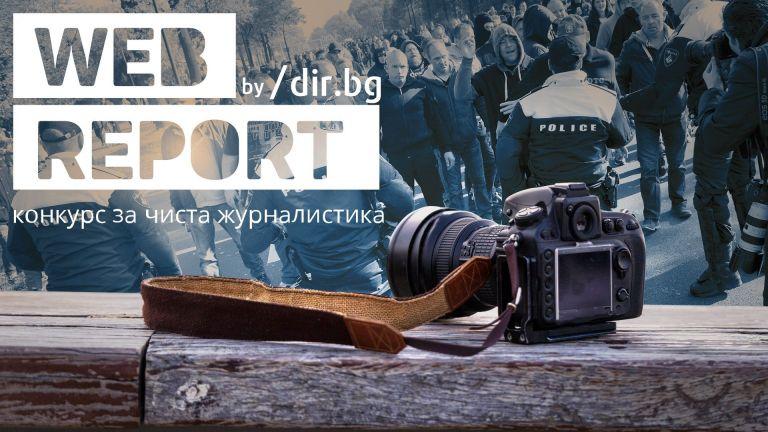 Dir.bg дава награди за фото и видеорепортаж