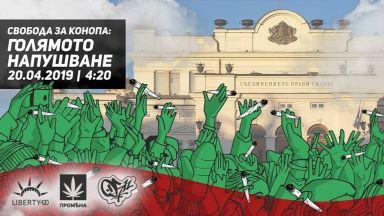 20 април в 4,20 - масово пушене на марихуана пред парламента
