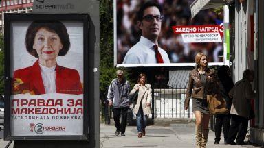 В Македония избират президент на първи тур