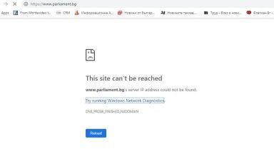 Втори ден парламентът е без сайт, обясниха защо... (обновена)