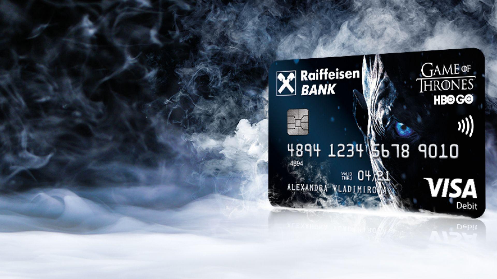 """Райфайзенбанк и HBO България пускат първата банкова карта """"Игра на тронове"""" в семейството на HBO Европа"""