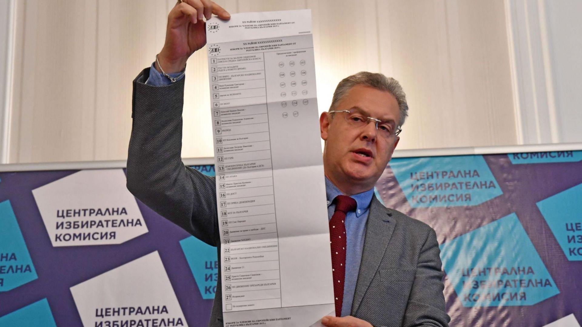 ЦИК утвърди бюлетината за предстоящите европейски избори