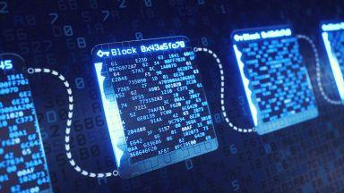 ЕС инвестира сериозно в блокчейн технологиите