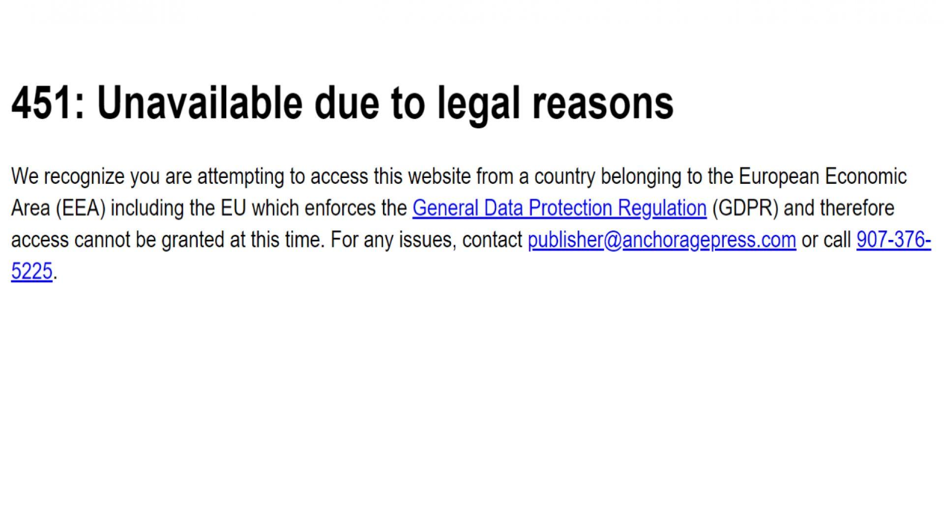 Американски сайтове блокират достъпа на европейски потребители