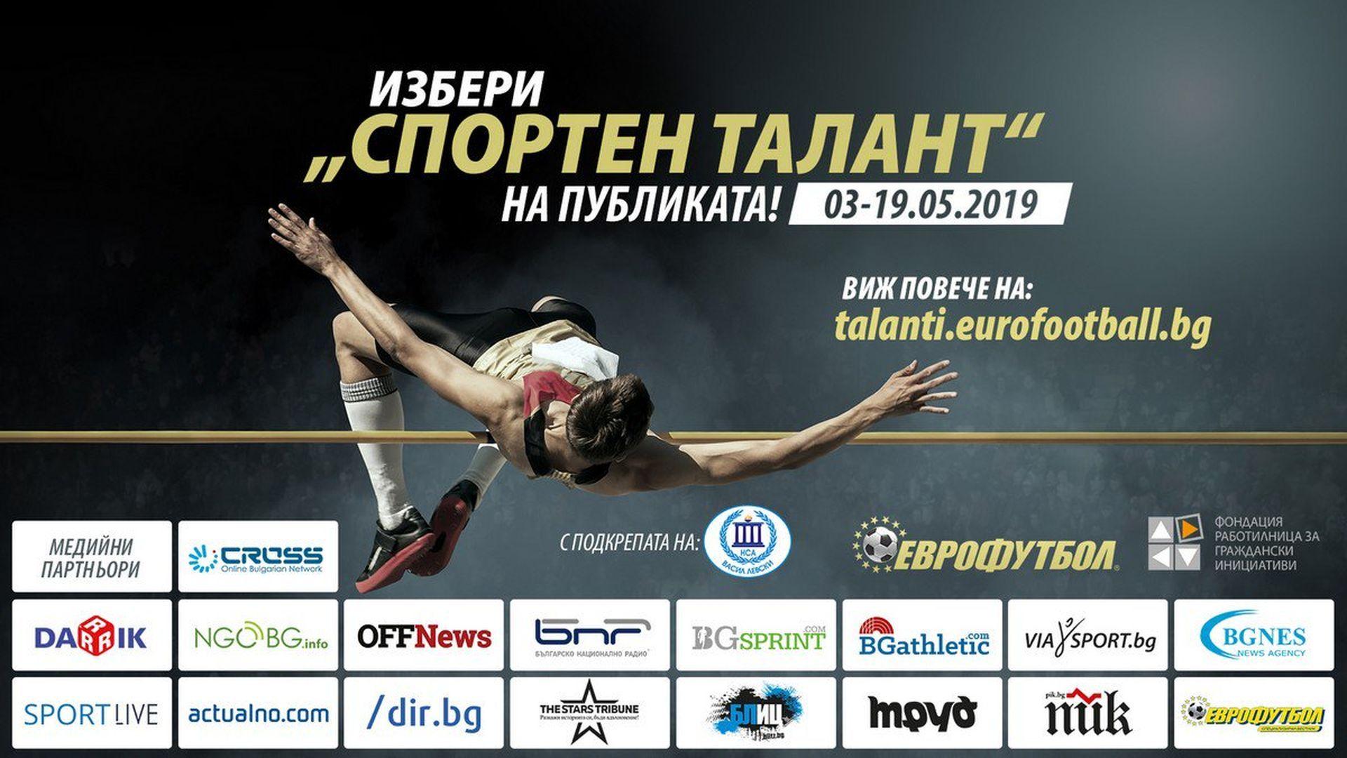 """Продължава битката за спортен талант на """"Еврофутбол"""""""