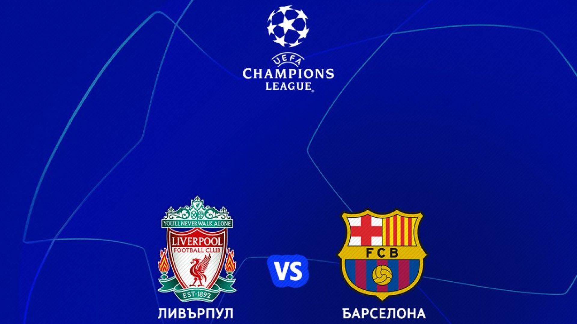 Ливърпул и Барселона определят първия финалист в Шампионската лига пряко по MAX Sport 3 и на live.a1.bg
