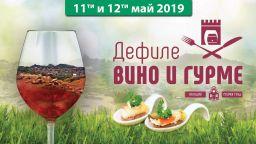 """Кулинарни изкушения на """"Вино и гурме"""" през уикенда в Пловдив"""