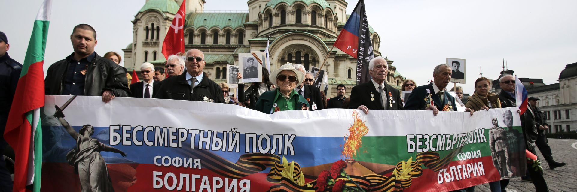"""Маршът на """"Безсмъртния полк"""" премина през София"""