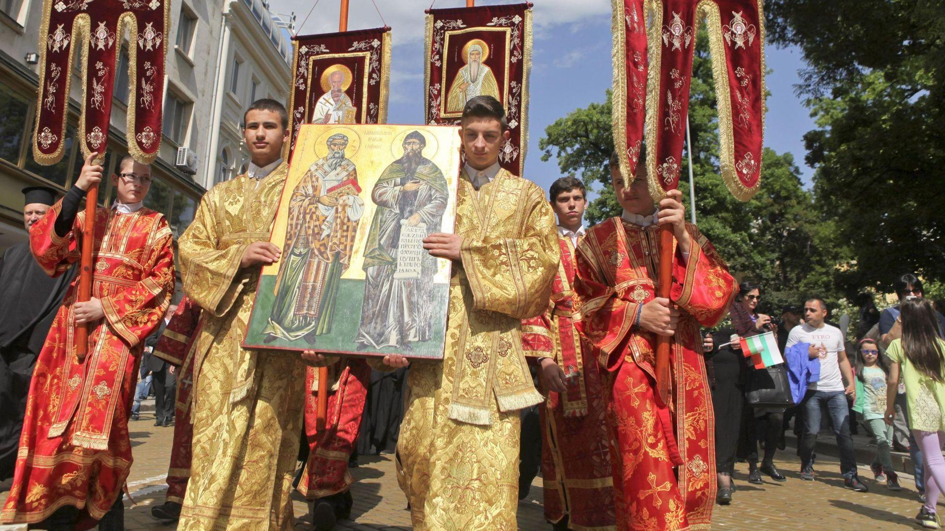 Българската православна църква почита паметта на св. равноапостолни братя Кирил