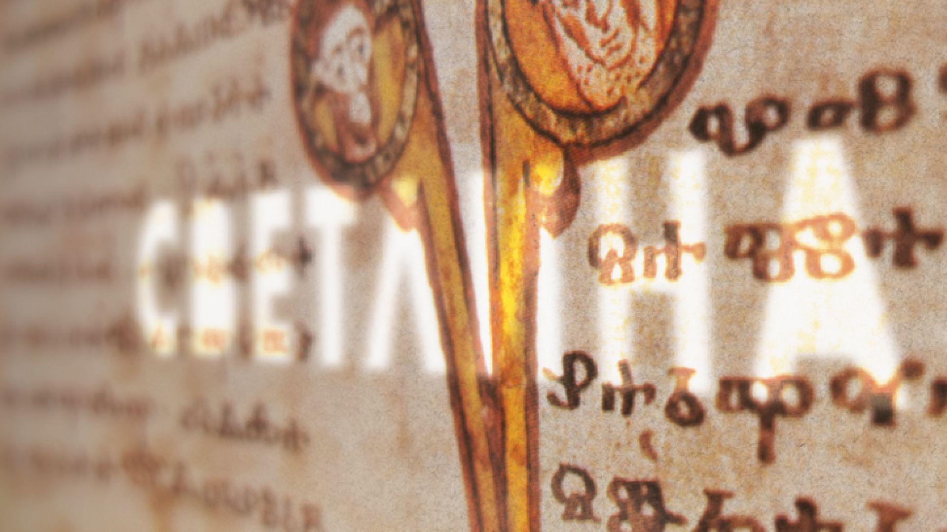 Древна кост доказва, че глаголицата не е първата азбука на славяните