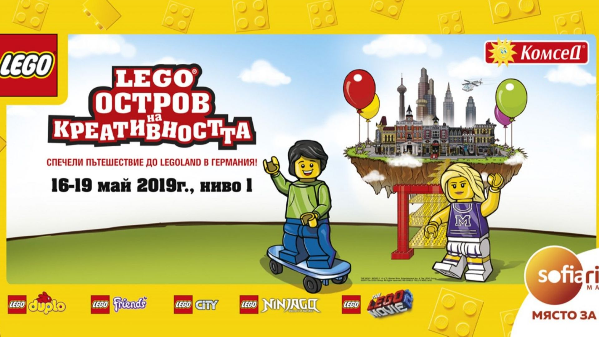 """Открий Lego острова на креативността и спечели пътешествие до """"Леголанд"""" в Германия"""