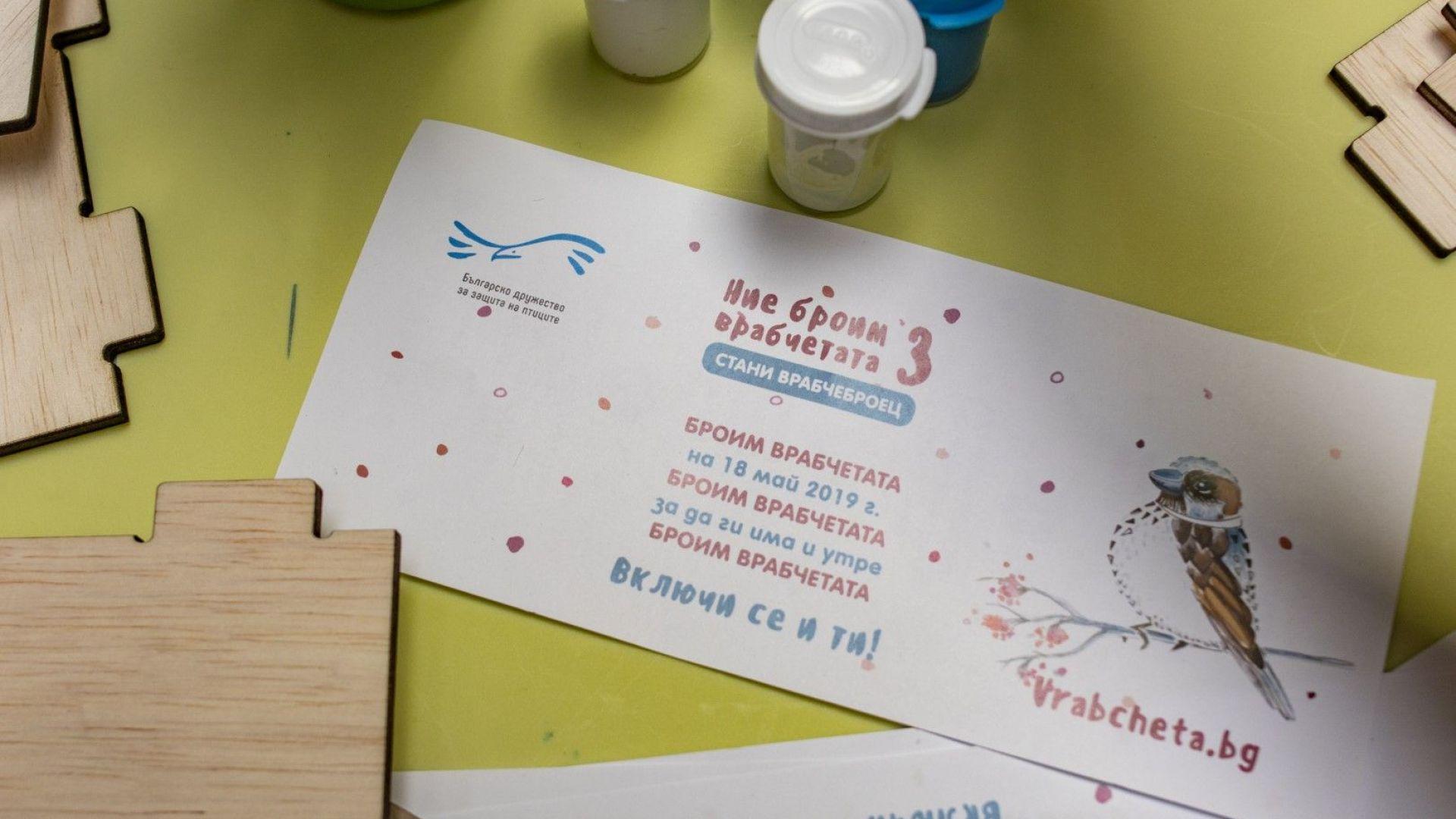 Включете се в броенето на врабчета този уикенд на адрес vrabcheta.bg